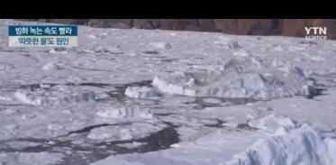 [사이언스TV] 빙하 녹는 속도가 빨라진 이유는? 따뜻한 물