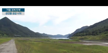 [사이언스TV] '가뭄 경계 단계' 보령댐에 금강물 공급 시작