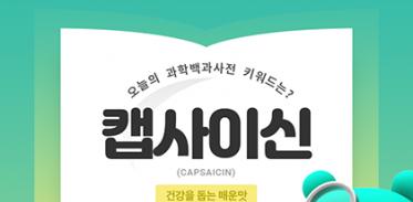 [카드뉴스] 캡사이신