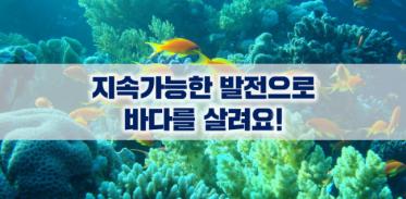 지속가능한 발전으로 바다를 살려요