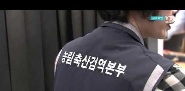 [사이언스TV] 외국 축산물 불법 반입 다음 달 특별단속