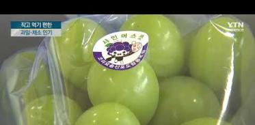 [사이언스TV] 작고 먹기 편한 과일·채소 인기