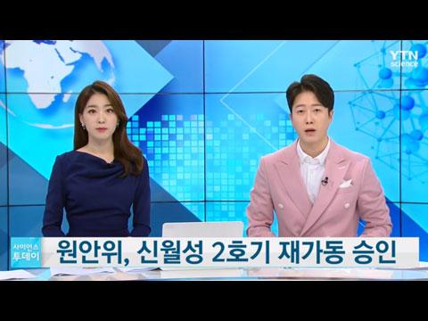 원안위, 신월성 2호기 재가동 승인
