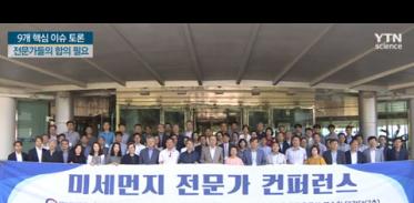 국가기후환경회의 '전문가 콘퍼런스'