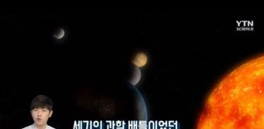천문학의 오해와 진실, 천동설과 지동설