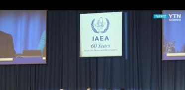 우리 정부 IAEA 총회서 후쿠시마 오염수 문제 공론화