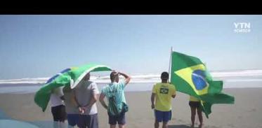 국제 서핑 대회서 브라질팀 우승