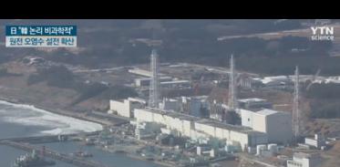 한국 논리 비과학적 오염수 설전, 일본 주장 따져보니