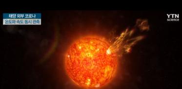 한·미 태양 외부 코로나 온도·속도 세계 최초 측정