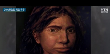 DNA만으로 외모 유추, 멸종 데니소바인 얼굴 최초 복원