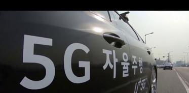 과기정통부 자율주행 차량통신 기술 국제인증서비스 제공
