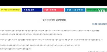 日 주한대사관 홈페이지에 후쿠시마·서울 방사선량 비교 공개