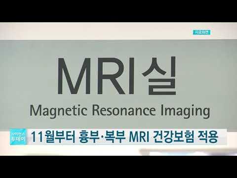 11월부터 흉부·복부 MRI 건강보험 적용