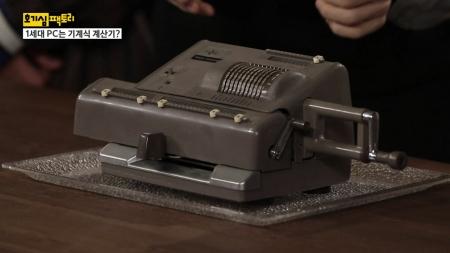[호기심팩토리] 5회 컴퓨터 편