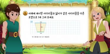 초등5 수학 1학기 6단원 익힘문제 93쪽 5번