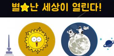 2019년 제16회 별난 공개관측회