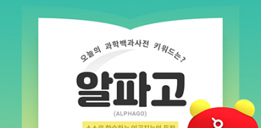[카드뉴스] 알파고