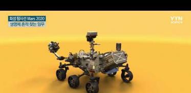 붉은 행성의 땅으로, Mars 2020