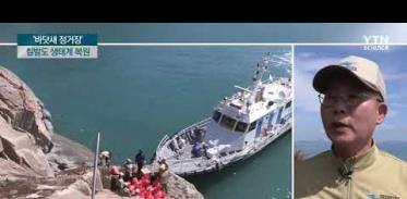 제모습 찾는 '바닷새 정거장' 칠발도 생태계 복원