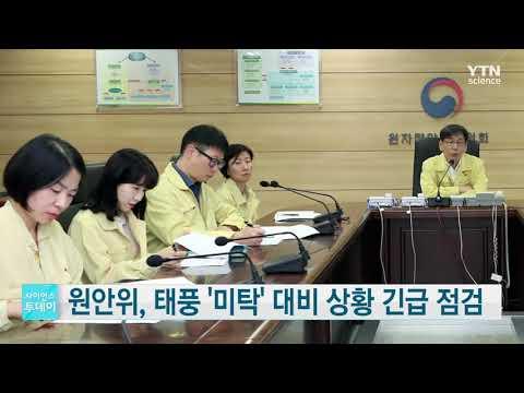 원안위, 태풍 대비 태세 긴급 점검