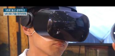 VR로 놀고 공부하고, 최신 VR·AR 기술 한자리에