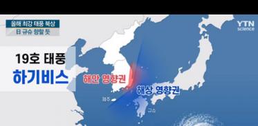 올해 최강 태풍 '하기비스' 북상, 日 규슈 향할 듯
