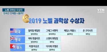 한국서 노벨과학상 언제쯤 나올까?