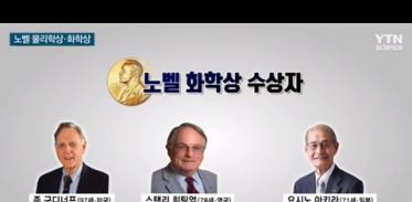 리튬이온 배터리 개발한 3인, 노벨 화학상 수상
