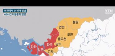 '완충지' 연천에서 14번째 발병, 48시간 이동중지 명령