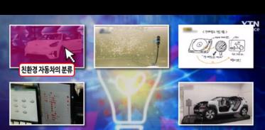핫 클립 유레카 4가지 종류로 분류하는 친환경 자동차