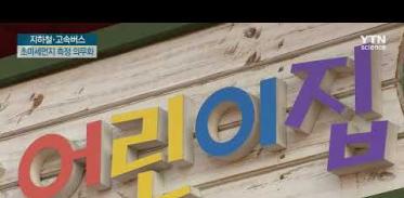 지하철·고속버스 초미세먼지 측정 의무화