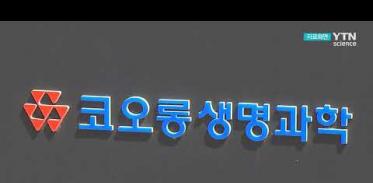 복지부 '인보사' 사태 코오롱생명 혁신제약기업 인증 취소검토