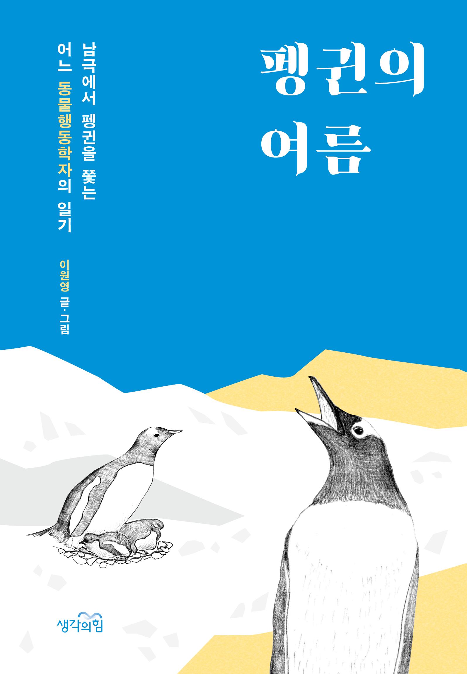 펭귄의 여름 : 남극에서 펭귄을 쫓는 어느 동물행동학자의 일기