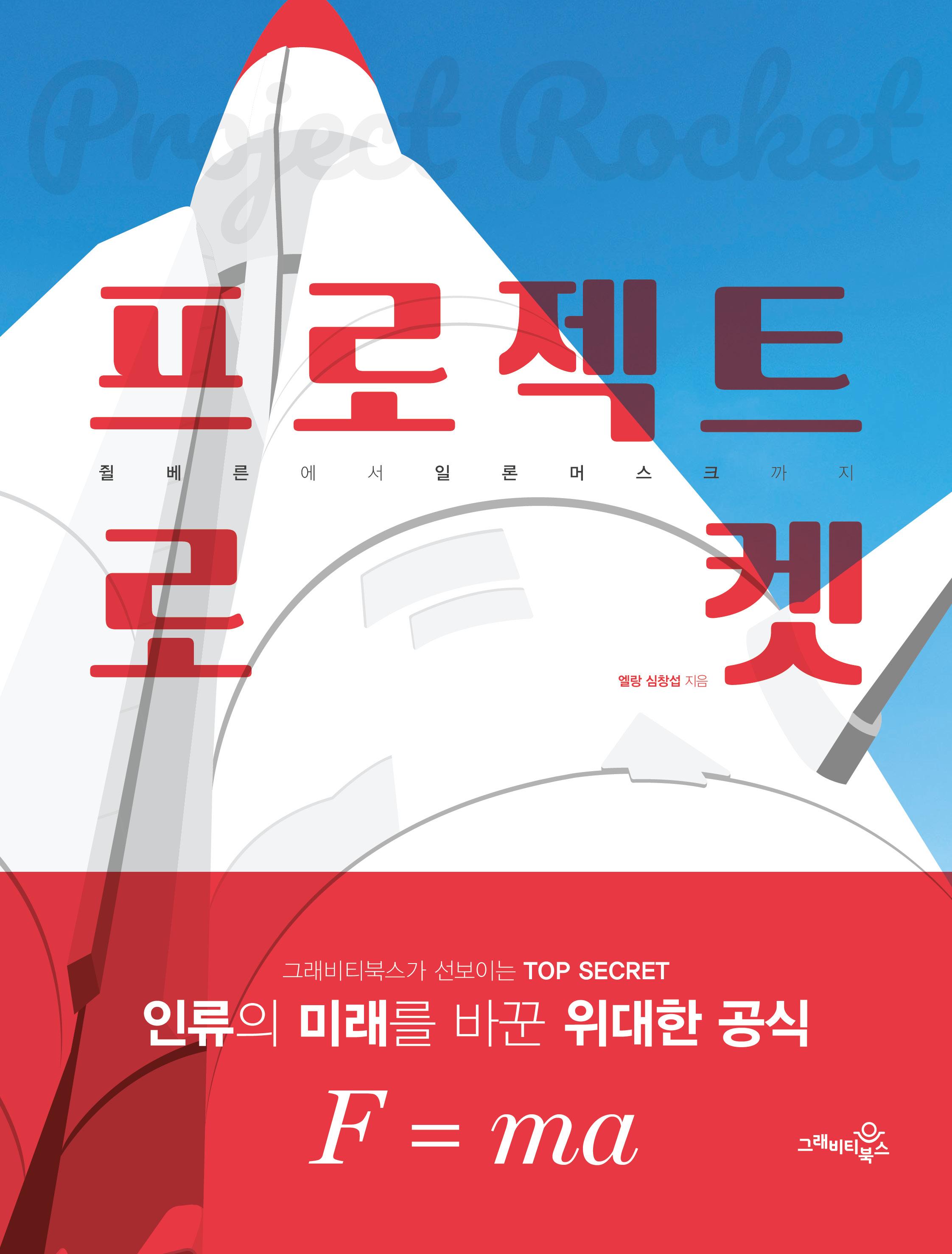 프로젝트 로켓