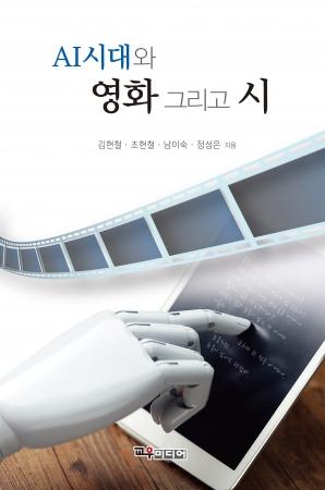 AI시대와 영화 그리고 시