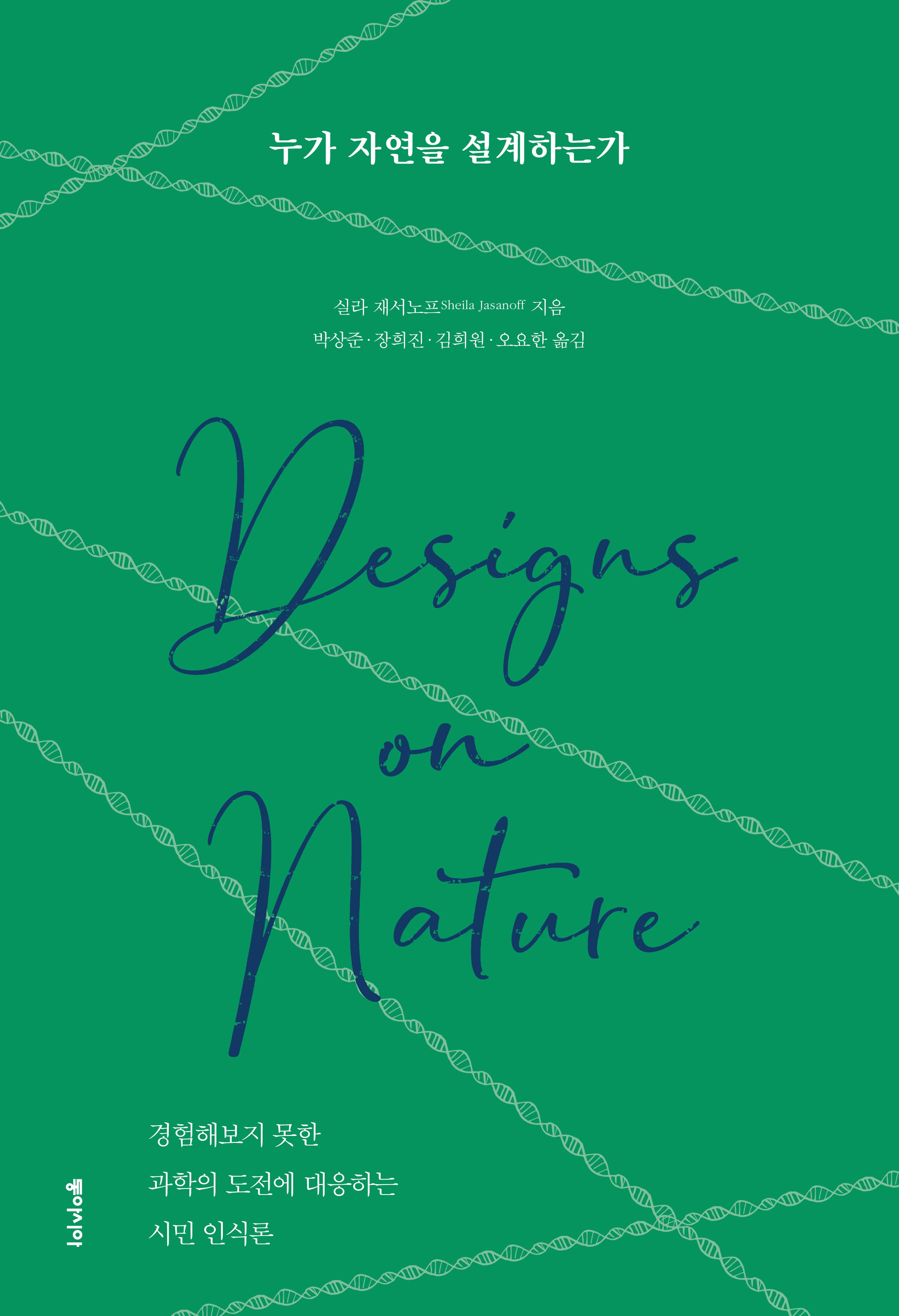 누가 자연을 설계하는가