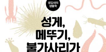 [2019 우수과학도서] 성게, 메뚜기, 불가사리가 그렇게 생긴 이유