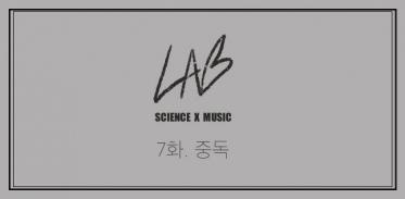 [시즌1] [웹툰] LAB 7화. 중독