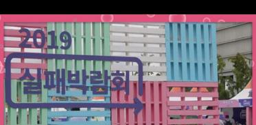 [보너스영상] '2019 실패박람회' 현장스케치 in 광화문
