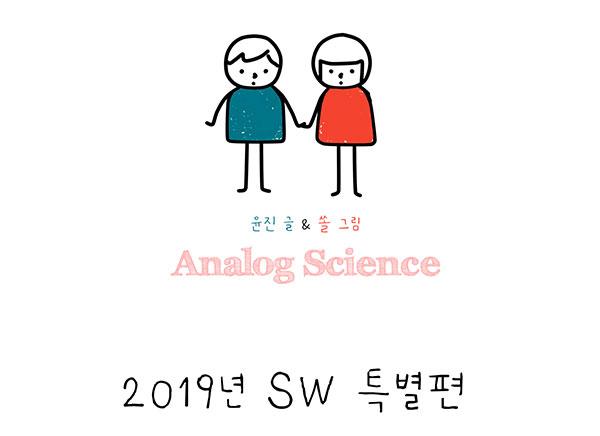 [2019아날로그사이언스 SW특별편] 폰 노이만