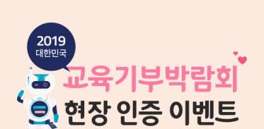 2019 대한민국 교육기부박람회 현장인증 이벤트