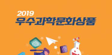 2019 우수과학문화상품 선정결과