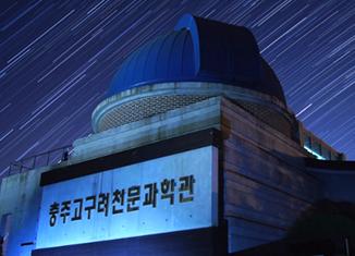 충주고구려천문과학관