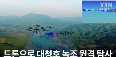 드론으로 대청호 녹조 원격 탐사