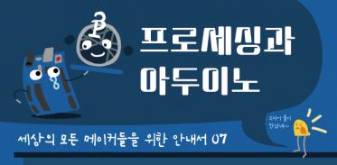 [쮸짜의 메이커안내서07] 프로세싱과 아두이노