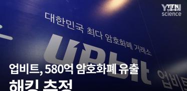 업비트, 580억 암호화폐 유출… 해킹 추정