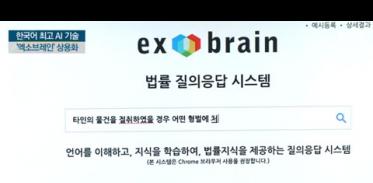 한국어 최고 AI 기술 '엑소브레인' 상용화