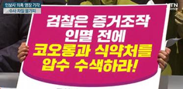 '인보사 의혹' 코오롱 임원들 구속영장 기각, 수사 차질 우려