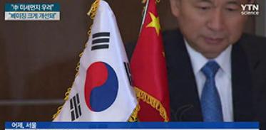 韓 중국발 미세먼지 우려, 中 베이징 크게 개선돼