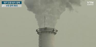 '대기오염물질 총량 관리제' 4대 권역 확대